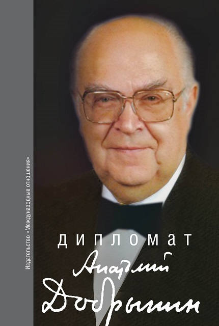 Diplomat Anatoly Dobrynin: Collection of memoirs