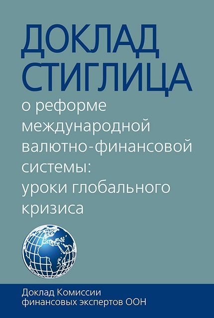 Report Stiglitz. On the reform of the international monetary and financial system: lessons of the global crisis. Report of the Commission of Financial Experts of the United Nations.