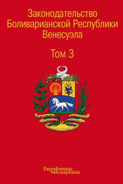 Legislation of the Bolivarian Republic of Venezuela: Collection of documents. Volume 3