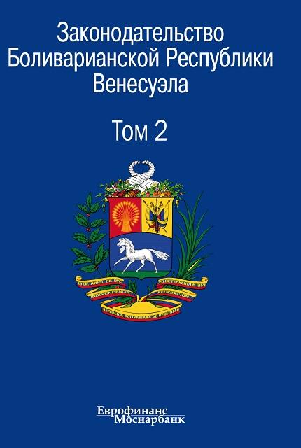 Legislation of the Bolivarian Republic of Venezuela: Collection of documents. Volume 2