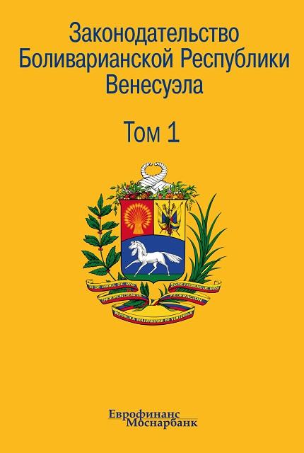 Legislation of the Bolivarian Republic of Venezuela: Collection of documents. Volume1