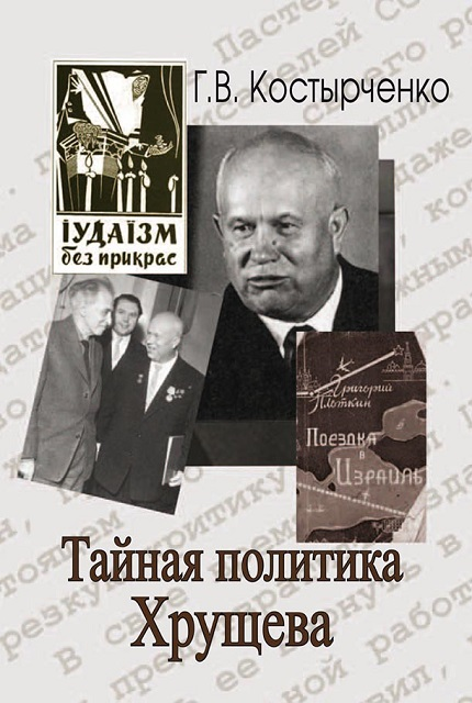 Khrushchev's secret policy: power, intelligentsia, the Jewish question