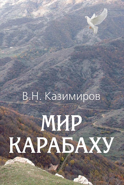 The world of Karabakh. Mediation of Russia in settlement