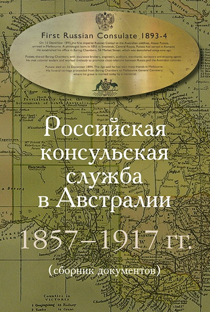 Russian Consular Service in Australia 1857-1917. Collection of documents
