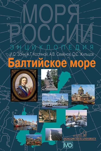 Baltic Sea. Encyclopedia