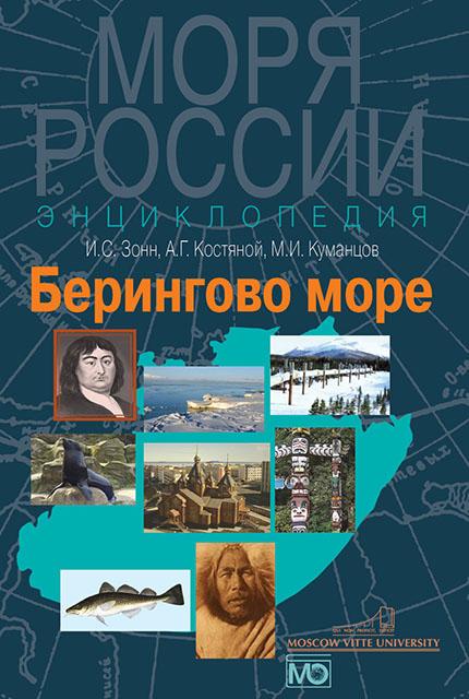 Bering Sea. Encyclopedia