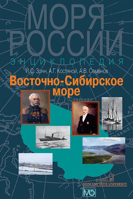 East-Siberian Sea. Encyclopedia