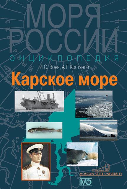 Kara Sea. Encyclopedia
