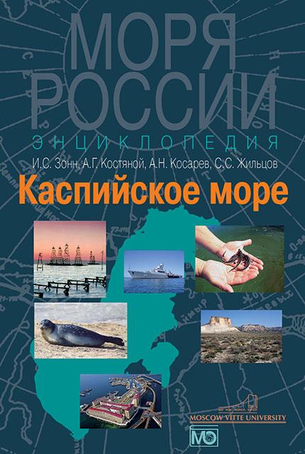 Caspian Sea. Encyclopedia