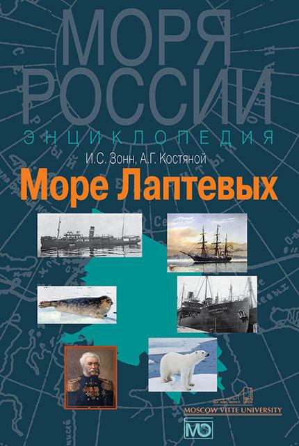 Laptev sea. Encyclopedia
