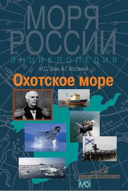 Sea of Okhotsk. Encyclopedia