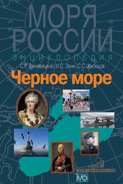 Black Sea. Encyclopedia