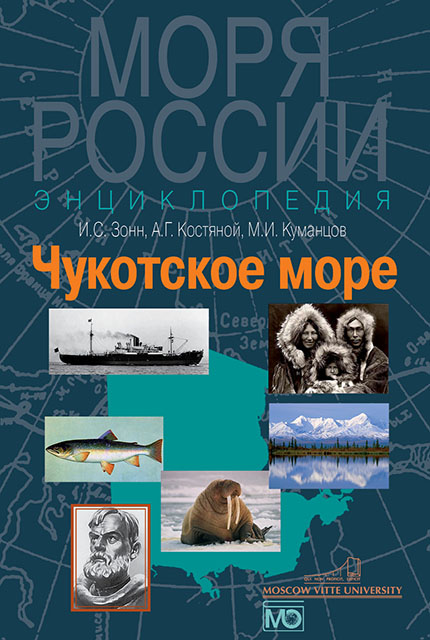 The Chukchi Sea. Encyclopedia