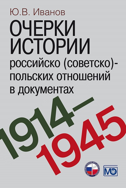 Essays on the history of Russian (Soviet) -Polish relations in documents. 1914-1945