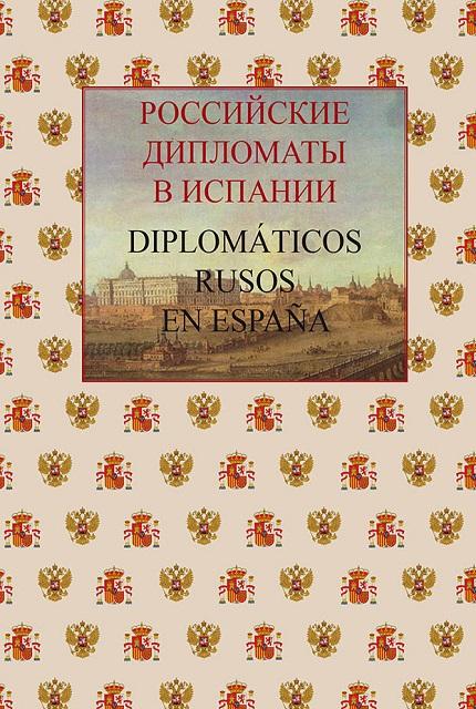 Russian diplomats in Spain. Diplomáticos rusos en España. 1667-2017