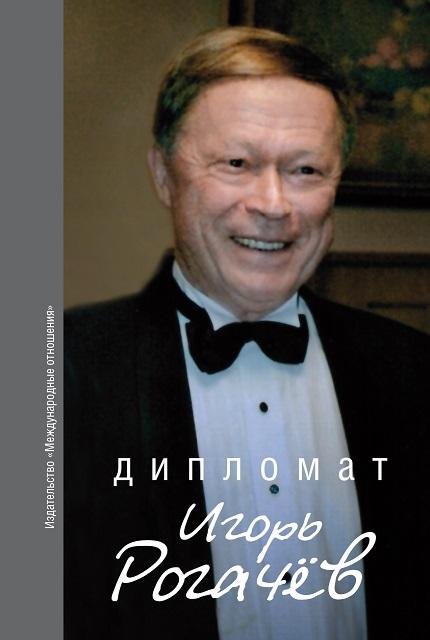 Diplomat Igor Rogachev: Collection of memories