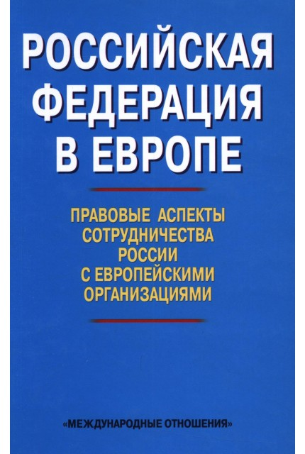 Russian Federation in Europe: Legal Aspects of Russia's Cooperation with European Organizations