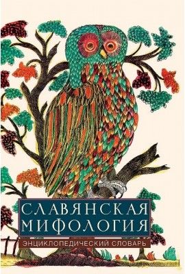 Slavic mythology. Encyclopedic Dictionary
