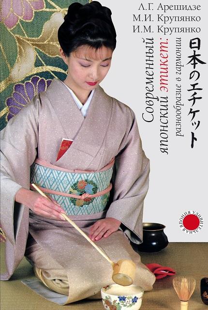 Modern Japanese etiquette: diversity in harmony
