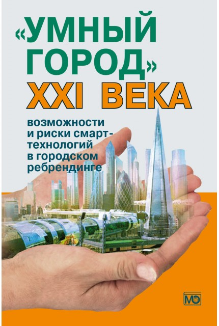 Smart cities in XXIst century: the potential and risks of smart technologies in city rebranding