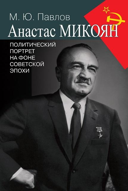 Anastas Mikoyan. Political portrait in the background of the Soviet era