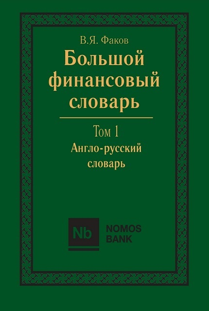 A large financial dictionary. T. I. English-Russian Dictionary