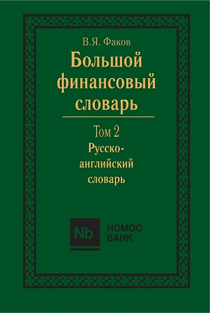 A large financial dictionary. T.2. Russian-English dictionary