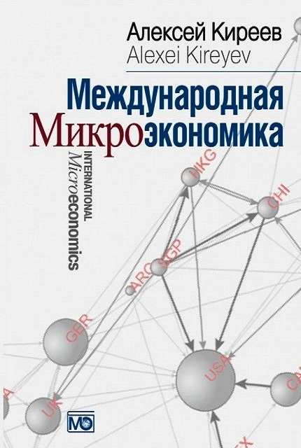 International Microeconomics