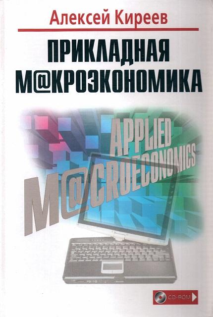 Applied Macroeconomics. Textbook