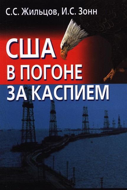 USA in pursuit of the Caspian Sea
