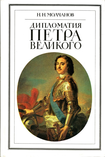 Peter The Great's Diplomacy