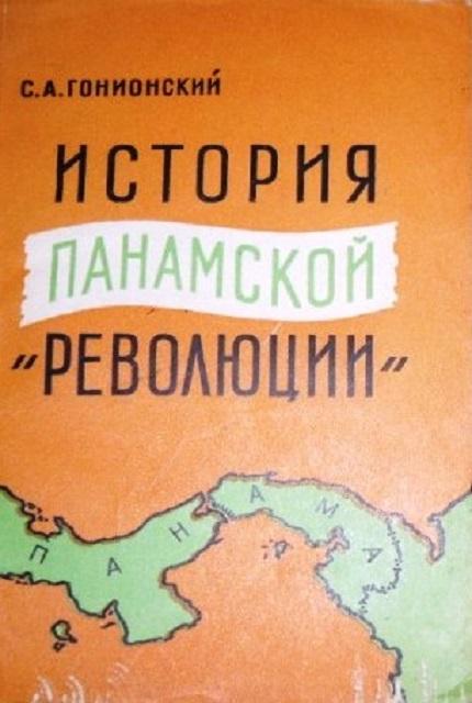 "History of the Panamanian "" revolution"""