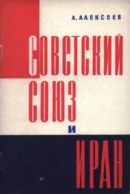 Soviet Union and Iran
