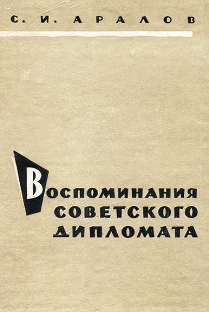 Memoirs of a Soviet diplomat, 1922-1923
