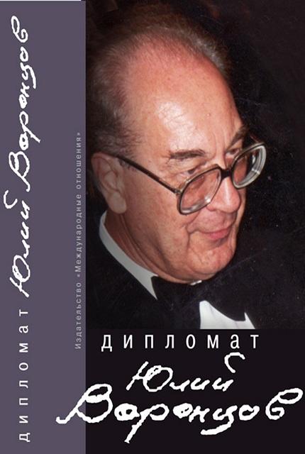Diplomat Julius Vorontsov. Collection of memoirs