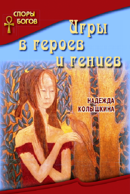 Games of heroes and geniuses kn.3