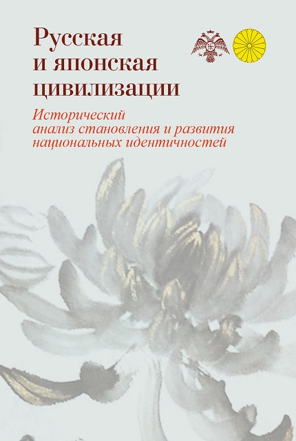 Russian and Japanese civilizations. Historical analysis of the formation and development of national identities
