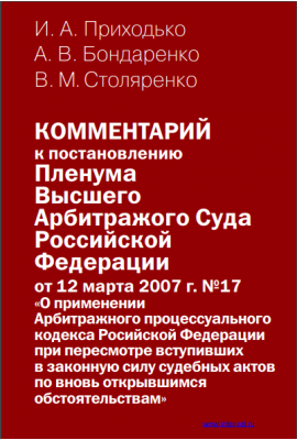 Commentary to the Resolution of the Plenum of the Supreme Arbitration Court of the Russian Federation of 12 March 2007 No. 17