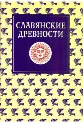 Slavic antiquities. Ethnolinguistic dictionary in 5 volumes. Volume 3