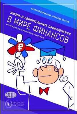 Жизнь и удивительные приключения в мире финансов, версия выпускников финансового университета