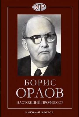 Борис Орлов — Настоящий профессор