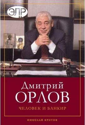 Дмитрий Орлов: Человек и Банкир