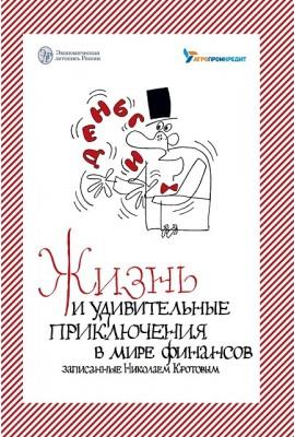 Жизнь и удивительные приключения в мире финансов, внимательно выслушанные и записанные летописцем Николаем Кротовым