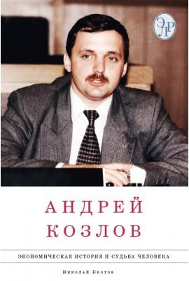 Андрей Козлов: экономическая история и судьба человека в 2-х томах