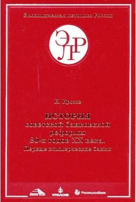 История советской банковской реформы 80-х гг. ХХ века. Первые коммерческие банки