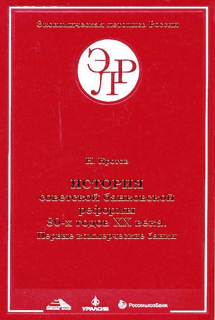 History of the Soviet banking reform of the 80s of the XX century. First commercial bank