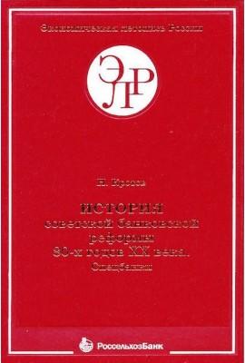 История советской банковской реформы 80-х гг. ХХ века. Спецбанки