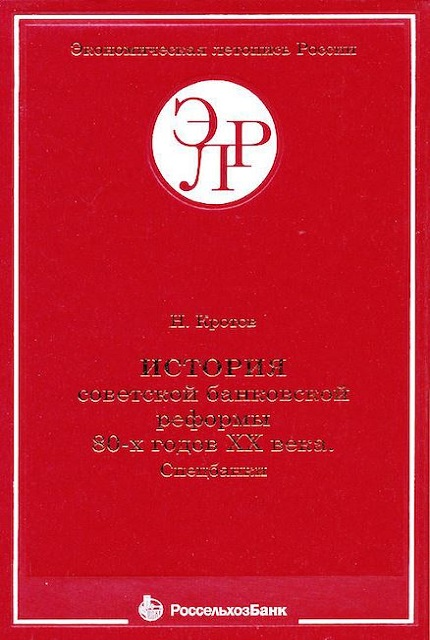 History of the Soviet banking reform of the 80s of the XX century. The specialized banks