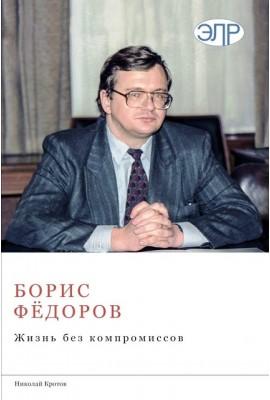 Борис Фёдоров. Жизнь без компромиссов. В 2-х томах.