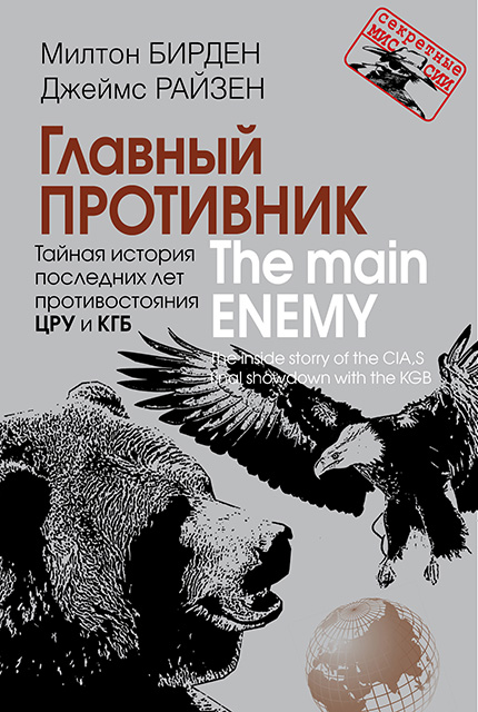 The Main Enemy. The Inside Story of the CIA's Final Showdown with the KGB